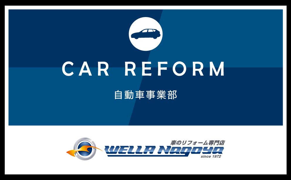 車のリフォーム(自動車事業部)